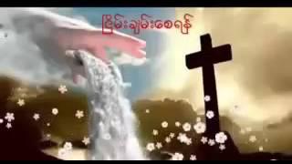 myanmar gospel song