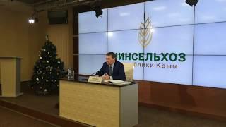 Пресс-конференция министра сельского хозяйства Крыма