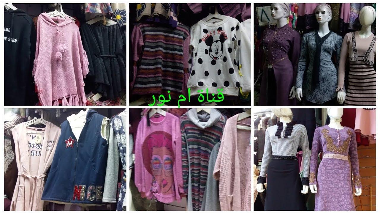 cdb2761c1 أسعار لبس خروج الشتوى انسات و حريمي / فى منتهى الجمال و الشياكه # قناة أم  نور