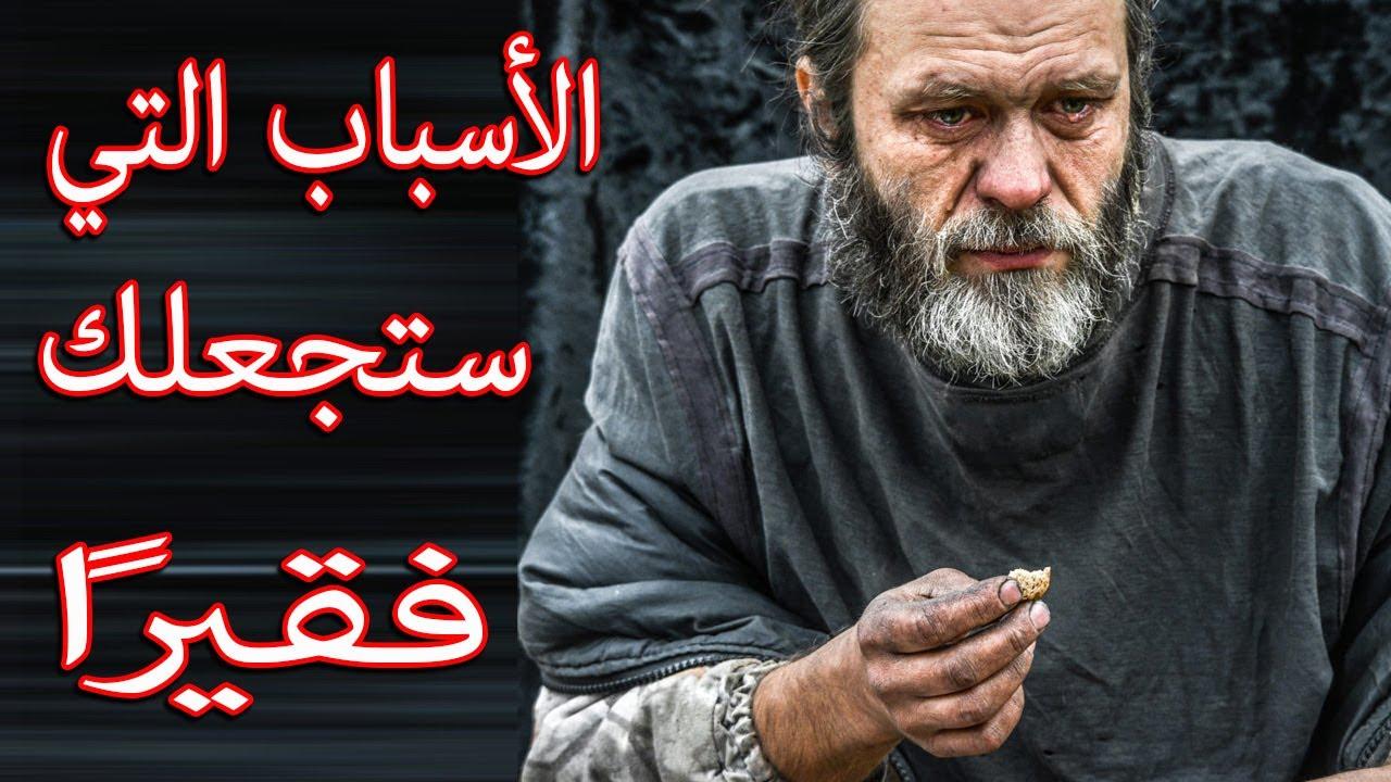 لهذا السبب أنت فقير !! وستظل دائمًا بلا مال - أسباب تجعلك فقيرًا