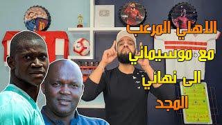 الاهلي المرعب مع موسيماني الى نهائي المجد بفوز تاريخي على الوداد|مباراة الأهلي والوداد 1/3| الهستيري