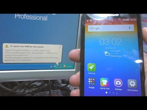 Не определяется компьютером смартфон Lenovo A859