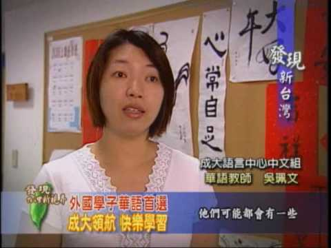 NCKU Chinese Language Center,Taiwan