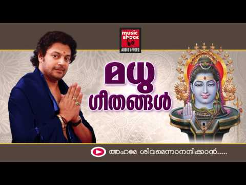 അഹമേ-ശിവമെന്നു-|-hindu-devotional-songs-|-shiva-devotional-songs-malayalam-|madhu-balakrishnan-songs