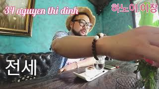 베트남 하노이 코로나 미용실 헤어스테이션  커피 원두커…