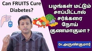 பழங்கள் மட்டும் சாப்பிட்டால் சர்க்கரை நோய் குணமாகுமா? Can fruits cure diabetes? | Dr. Arunkumar