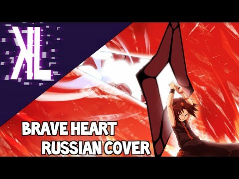 Brave Heart (Shaman King) - Russian Cover