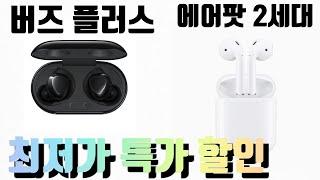 갤럭시 버즈 플러스/에어팟 2세대 최저가 구매 특가!!