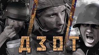«ДЗОТ» (Художественный фильм о войне) Проект #Медальон