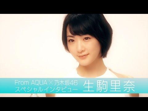 生駒里奈さんが「From AQUA」の撮影中の感想を色々な角度から語る。 水の妖精として付けた名前は何と・・・ 専用WEBサイト http://www.acure-fun.net/fa-nogi...