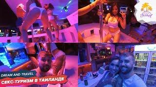 Секс-туризм. Проституция в Тайланде. Не скрытая камера.
