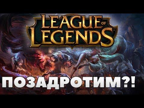 видео: ⚡ОДНА ИЗ НИХ!⚡legue of legends - обзор игры