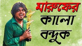 মারুফের কালো বন্দুক | New Bangla Funny Video | Marufer Kalo Bonduk By Fun Buzz 2017