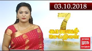 7 P.M News Malaimurasu tv News