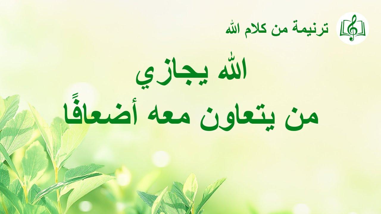 Arabic Christian Song – الله يجازي من يتعاون معه أضعافًا – كلمات ترنيمة