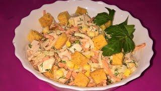 Салат Карусель. Салат с копченой курицей. Салат с сухариками. Салат с корейской морковкой.