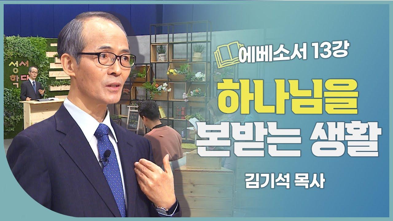 김기석 목사 에베소서 13강 하나님을 본받는 생활