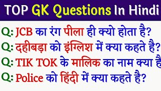 Top GK/ General knowledge/ important GK Questions and