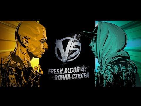 видео: VERSUS Fresh Blood 4: отбор заявок. Смоки Мо / Oxxxymiron (ч.2)