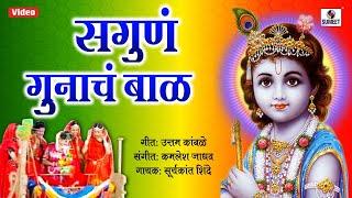 Saga Gunacha Bal - Mathala Gela Tada - Gavlan - Sumeet Music