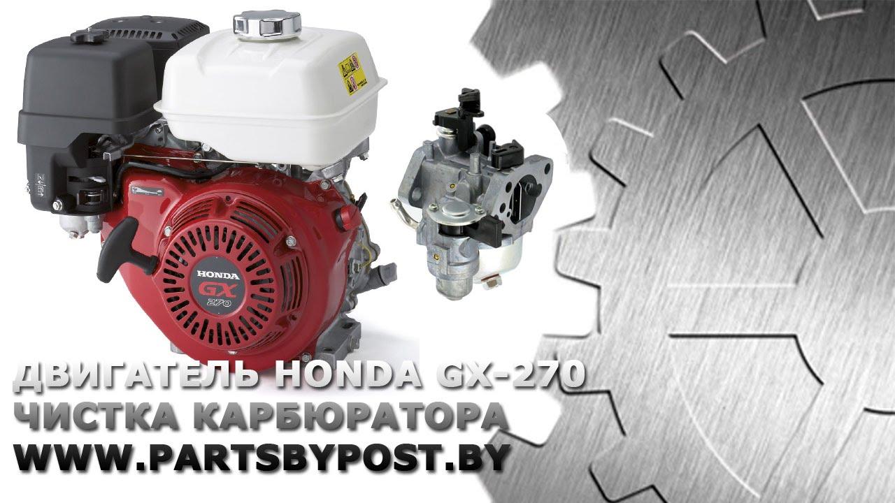 4 мар 2016. Подробная видеоинструкция по разборке, диагностике, регулировке и сборке двигателя honda gc-160 от мотоблока салют-5х.