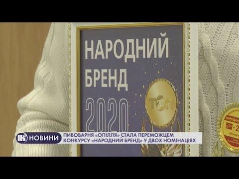 Телеканал ІНТБ: Пивоварня «Опілля» стала переможцем конкурсу «Народний бренд» у двох номінаціях