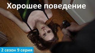 Хорошее поведение 2 сезон 9 серия - Русское Промо (Субтитры, 2017) Good Behavior 2x09 Promo