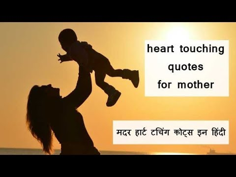 Mother Quotes In Hindi मदर ह र ट टच ग क ट स