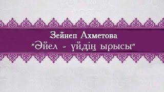 """""""Әйел - үйдің ырысы""""(4-бөлім)"""
