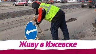 Живу в Ижевске 26.03.2019