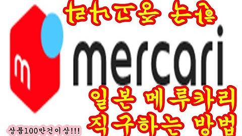 한국 중고나라 일본 메루카리가 있습니다. 한정판도 저렴하게 득템!!!  일본구매대행,일본직구,일본직구남,직구남백상