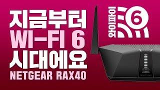와이파이6 처음 들어봐요? WI-Fi 6 (802.11AX)를 지원하는 NETGEAR RAX40  넷기어 OFDMA 무선 공유기!