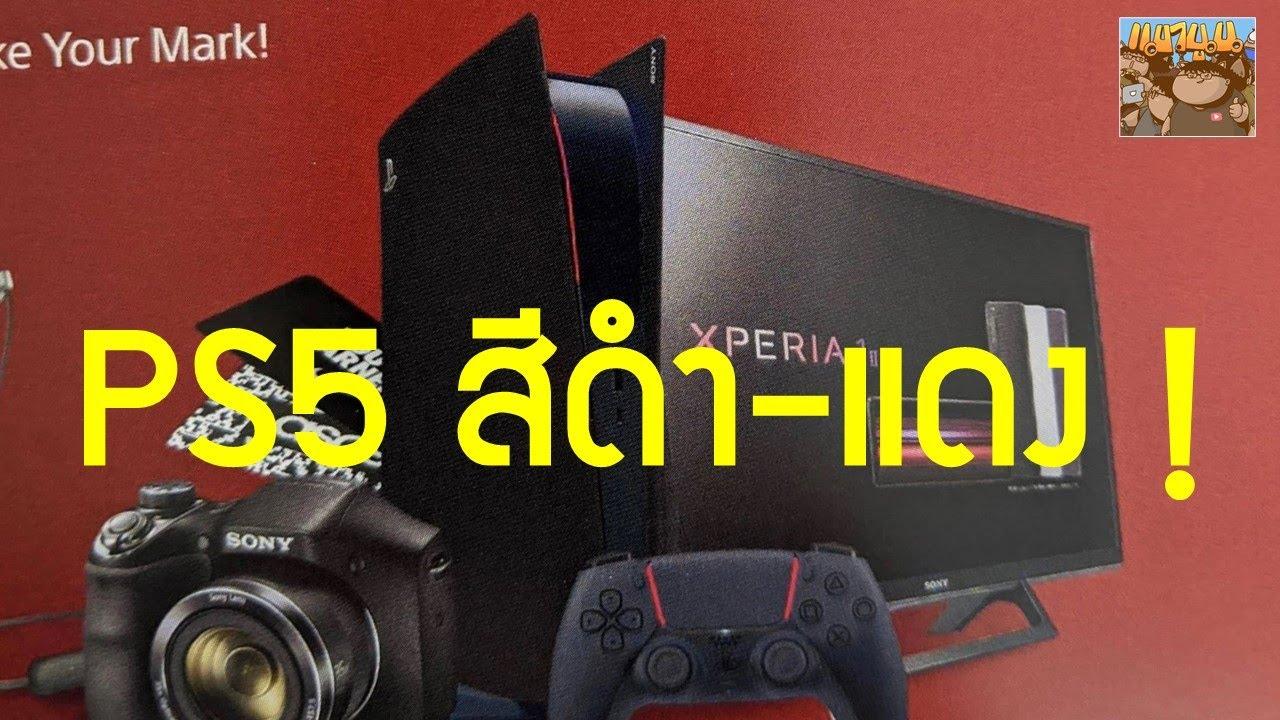 PlayStation 5 สีดำแดงแสดงอยู่บนเอกสารทางการตลาดของ Sony : ข่าวลือเกม