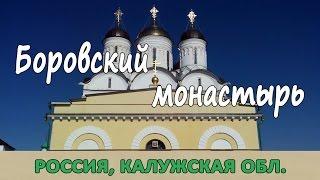 власий боровский монастырь видео