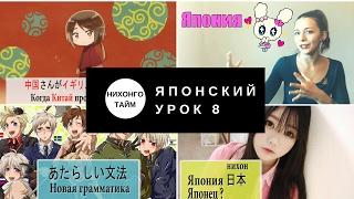 Японский язык для начинающих Урок 8