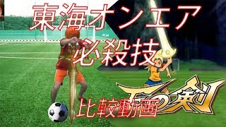 東海オンエアとイナズマイレブン必殺技比較動画!