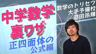 高校入試数学 テクニック【正四面体の公式】