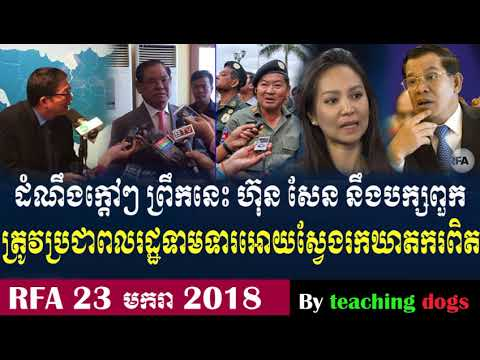 RFA Khmer Live TV 2018 | RFA Khmer Radio 2018 | Cambodia Hot News | Morning, On Sun 23 January 2018