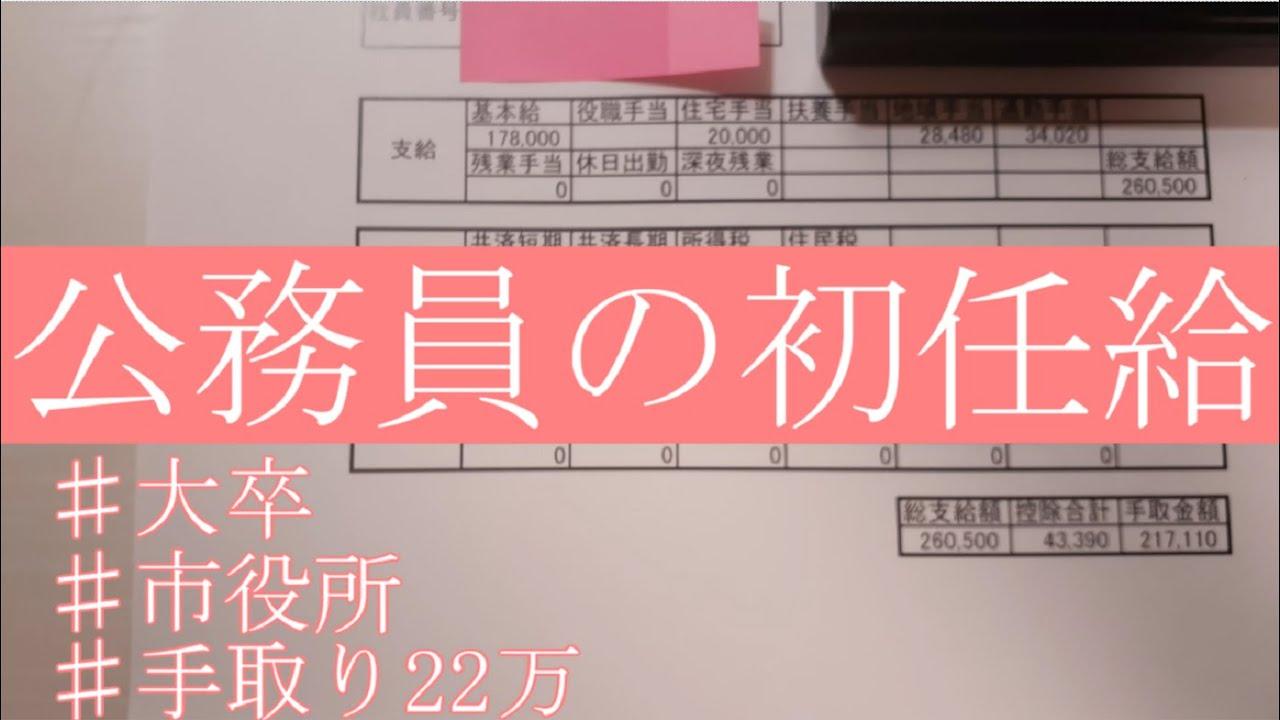 大卒地方公務員の給料明細【ぼっちの初任給は手取り22万】