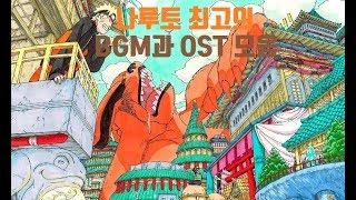 나루토 최고의 브금, OST 모음집 (Naruto Best Ost / BGM)
