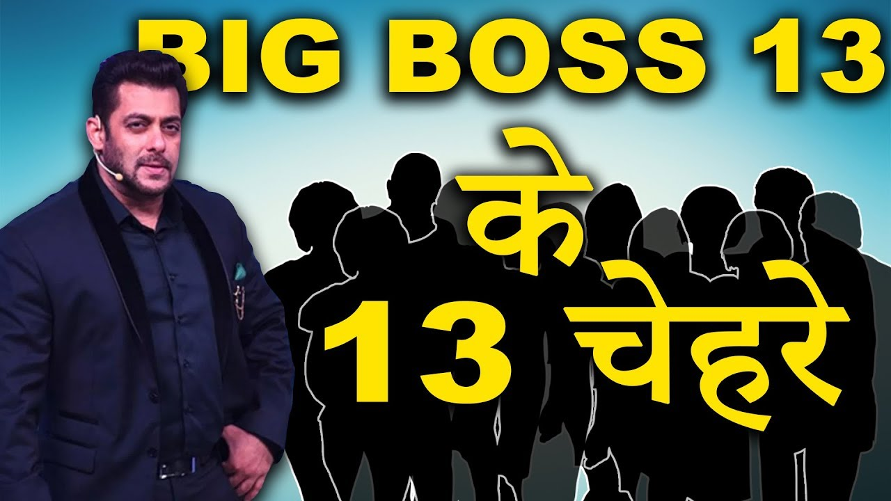 Bigg Boss 13 Contestant List 2019 Popular Celebrities To Be Part Of The Show Salman Khan