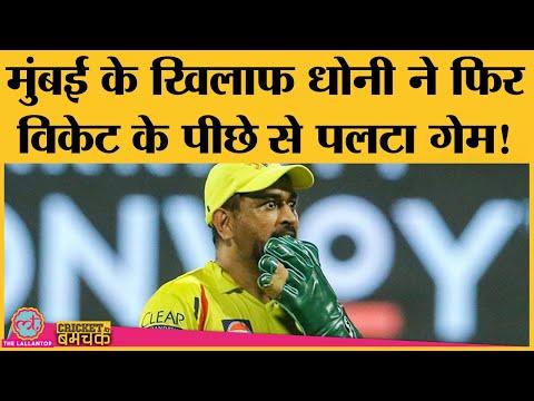 MS Dhoni ने Mumbai Indians के खिलाफ विकेट के पीछे से कैसे पलट दिया मैच? CSK vs MI   IPL 2021   MSD