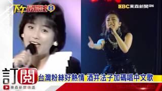 44歲日本女星酒井法子,昨天來到台灣,很多粉絲驚訝,這位昔日的女神怎...