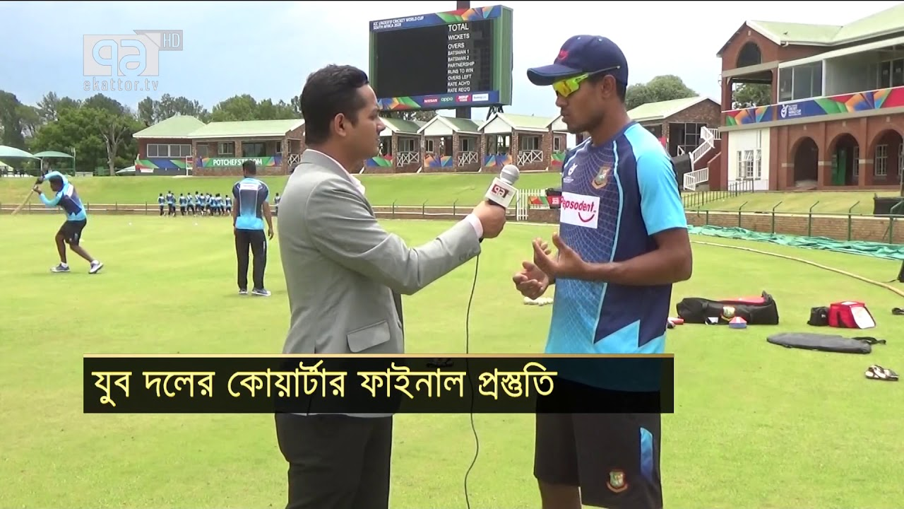 যুব দলের কোয়ার্টার ফাইনাল প্রস্তুতি | Cricket | Khelajog | Ekattor TV