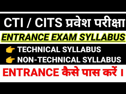 Cti Entrance Exam Syllabus Cits Entrance Exam Syllabus Cti Technical And Non Technical Syllabus Youtube