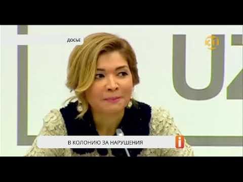 Гульнару Каримову перевели в колонию общего режима