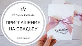 Приглашения на свадьбу своими руками I Как сделать несложные свадебные пригласительные