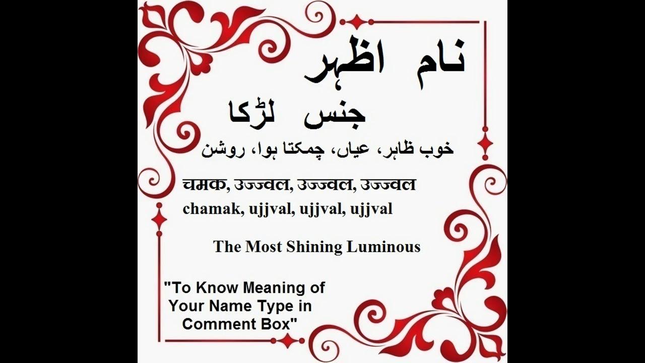 Azhar Name Meaning in Urdu - Azhar Arabic Name Meaning - YouTube