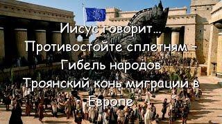 Иисус говорит… Противостойте сплетням - Гибель народов Троянский конь миграции в Европе