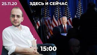 В Беларуси арестовывают журналистов. Цифровое досье на москвичей для мэрии. Администрация Байдена cмотреть видео онлайн бесплатно в высоком качестве - HDVIDEO